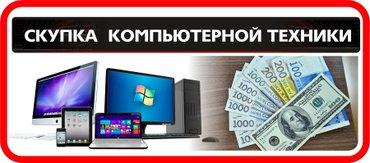 Скупка компьютерной техники.Выезд Москва-область.