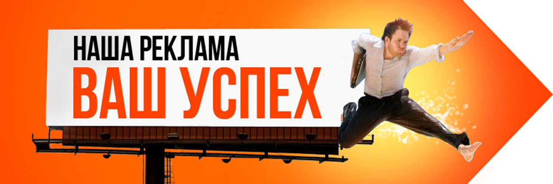 Рекламное агентство ПРОФСЕРВИС